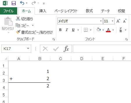 Excel で自動計算されなくなった状態