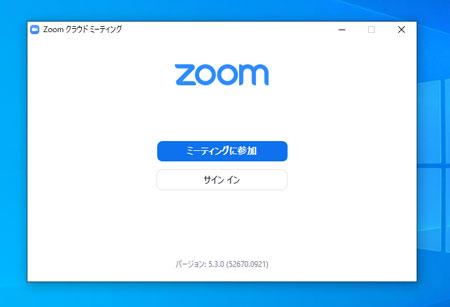 Zoom のソフトウェアを起動した直後