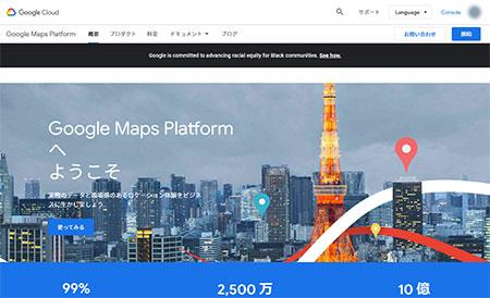 Google Maps Platform とは