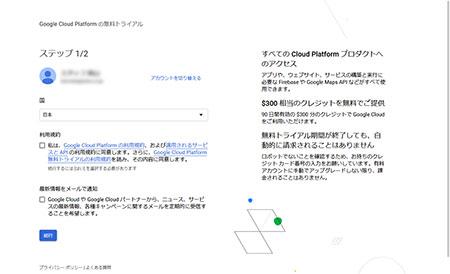 Google Maps Platform 無料体験版に登録するステップ1