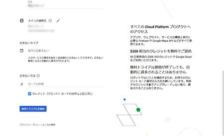 Google Maps Platform 無料体験版に登録するステップ2