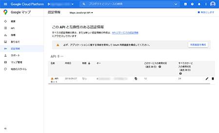 API を利用するための API キーの取得