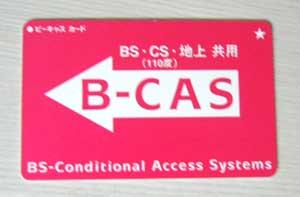 B-CAS の外観