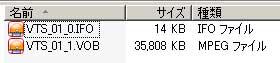抽出した DVD のデータ