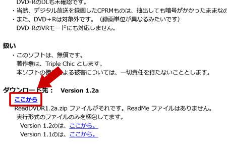 ReadDVDR のダウンロード