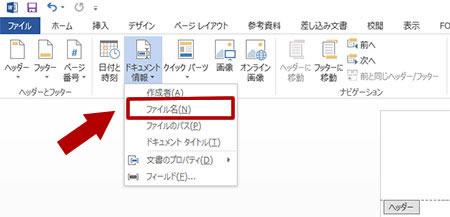 ファイル名の挿入