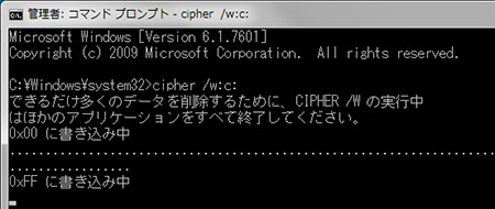 cipher の実行中の様子