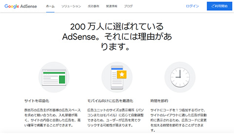 Google Adsense とは
