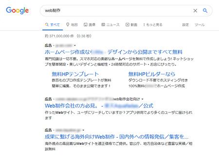 Google で「Web制作」と入力した場合の検索結果