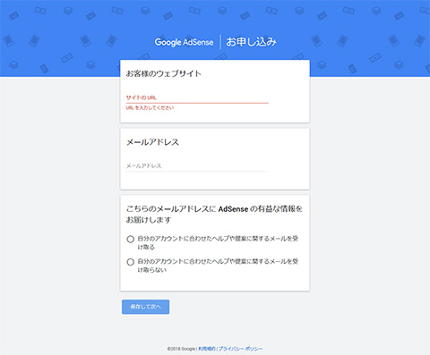 Google Adsense にサイト申請を行う