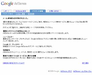 Google Adsense の初期画面