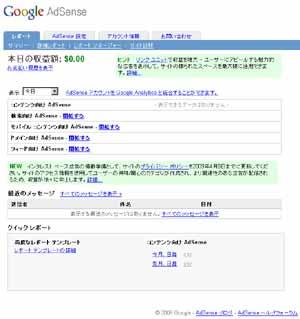 Google Adsense のレポート画面