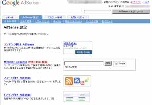 AdSense 設定画面