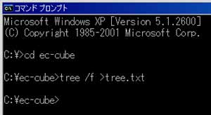 tree コマンドの実行例