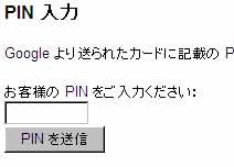 PIN の入力