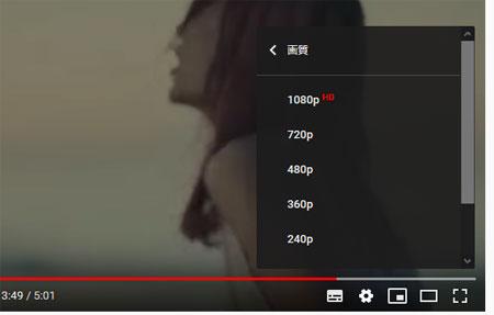 YouTube の動画をブラウザで高画質に設定する