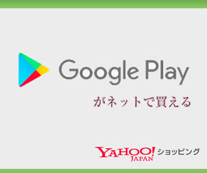 Google Play ギフトカードのインターネット販売