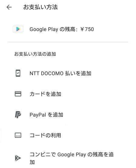 Google Play の決済の種類