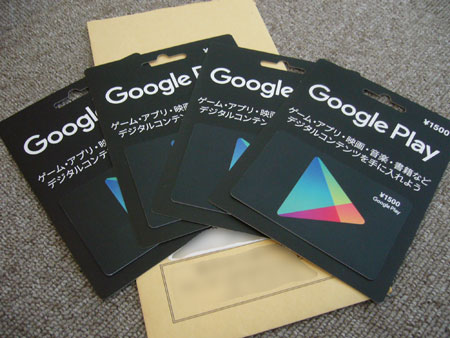 インターネット上で購入した Google Play ギフトカード