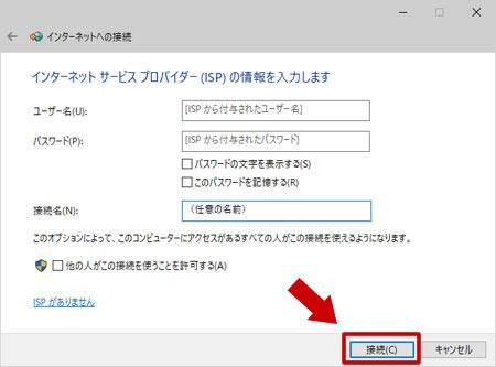 プロバイダ情報を入力してボタン「接続」をクリック