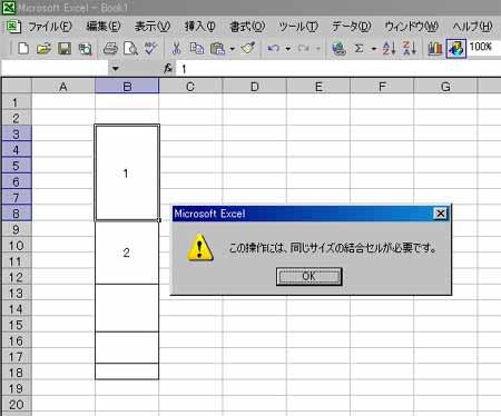 古い Excel で結合数の違うセルに連番を振るとエラー
