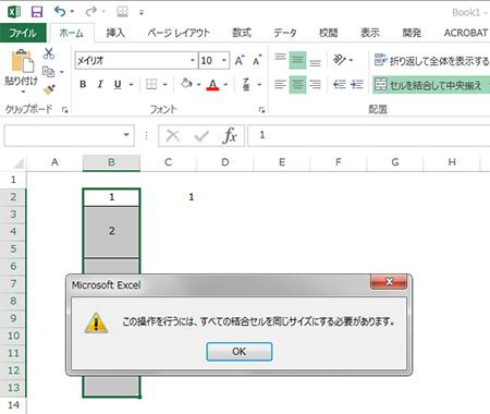 新しい Excel で結合数の違うセルに連番を振るとエラー