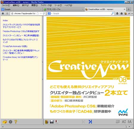 EPUBReader で表示した電子書籍