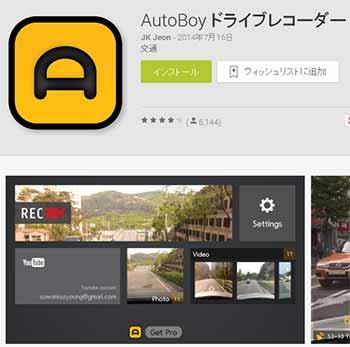 AutoBoy