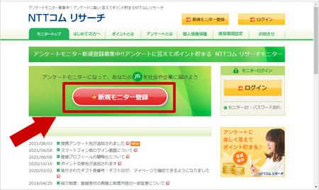 ボタン「新規モニター登録」をクリック