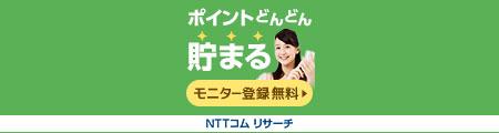 NTT コムリサーチ モニター募集中