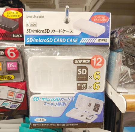 100 均の microSD と SD カードに特化したケース