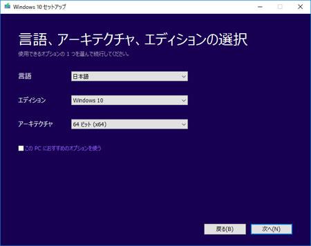 Windows 64bit 版のディスクイメージを作成する