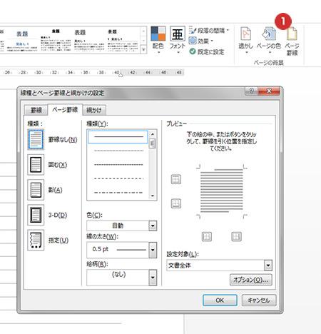 線種とページ罫線と網かけの設定の表示