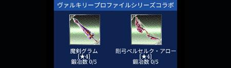 魔剣グラムと剛弓ベルセルク・アロー