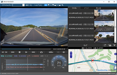 DRIVE REVIEWER で動画を再生