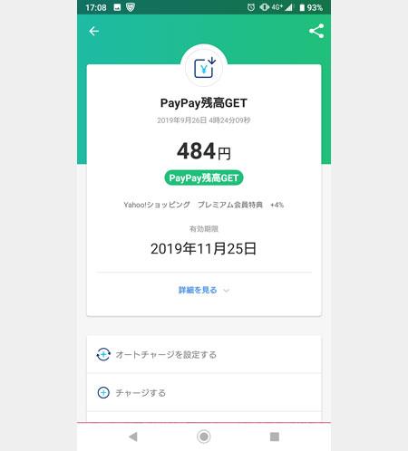 PayPay残高の有効期限
