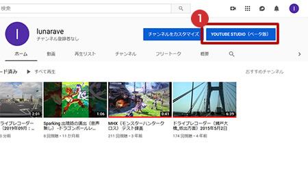 YouTube Studioへの切替