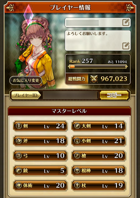 プレイヤー情報画面
