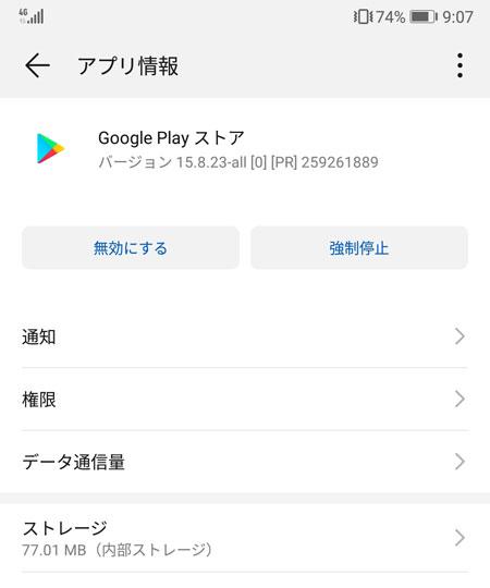 アプリの詳細画面