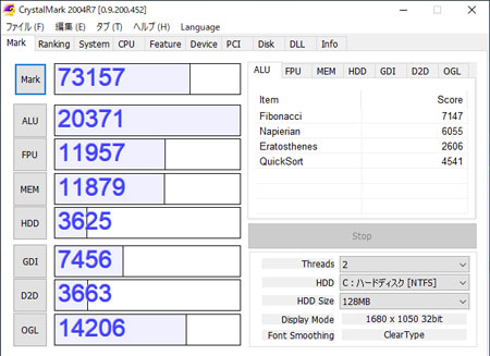 HDDにおける総合的なベンチマーク