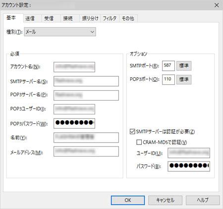 SMTP認証