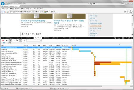 ブラウザの開発者モードを起動