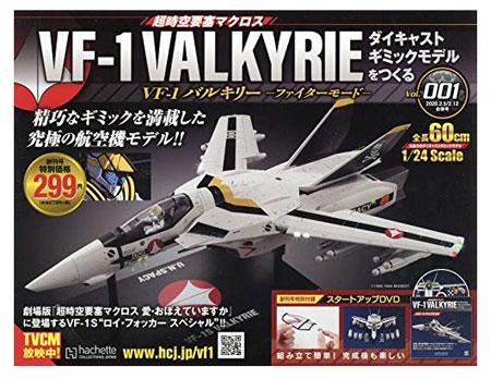 マクロスVF-1バルキリーをつくる(1)