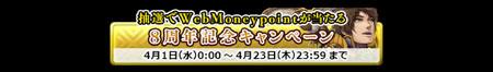 WebMoney8周年記念キャンペーン