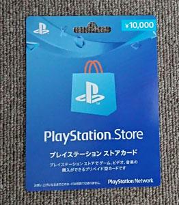 PlayStation Store での入金方法