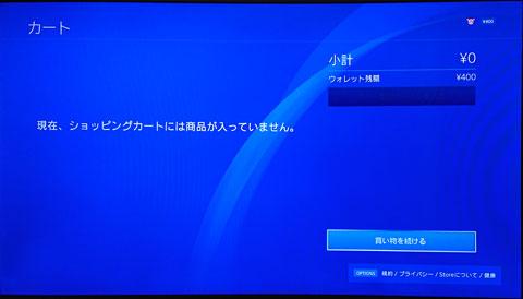 PlayStation Store の残高確認の方法