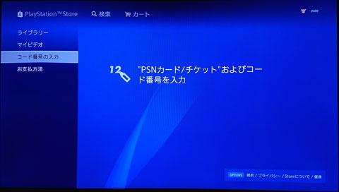 PlayStation Store にウォレットを追加する