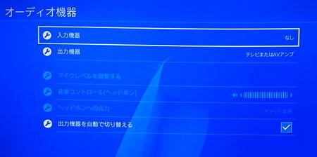 PlayStation 4 のオーディオ機器の設定
