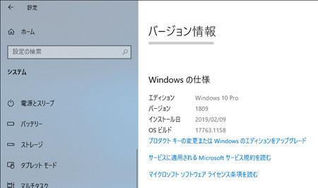 利用している Windows のエディションの調べ方