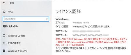 Windows でライセンス認証が済んでいない場合の表示